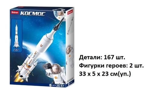 Конструктор М38-В0735 Космос Ракета Sluban