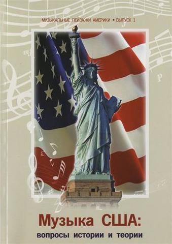Григорьева В.Г. Музыкальные пейзажи Америки. Вып. 1. Музыка США: вопросы истории и теории.