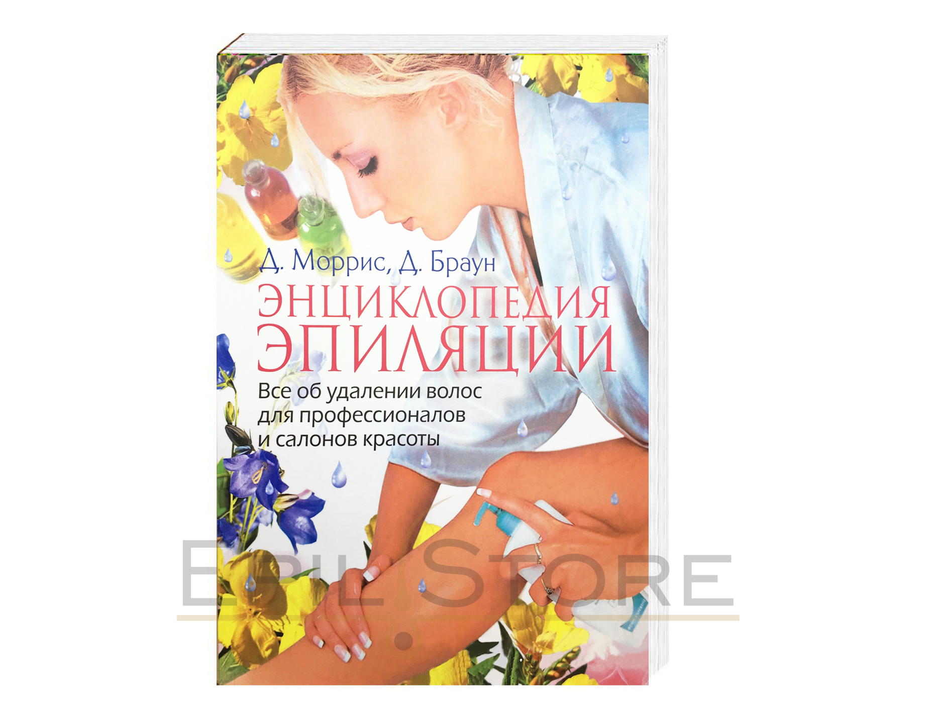 Энциклопедия Эпиляции - книга, Д. Моррис и Д. Браун