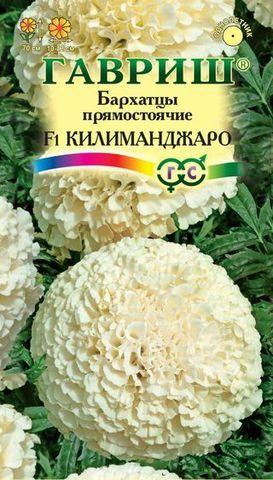 Семена Бархатцы Килиманджаро, Одн