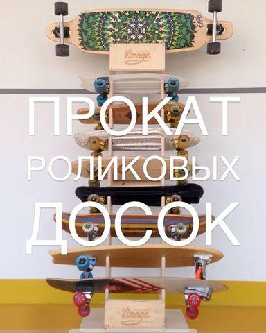 Круизеры, лонги и скейтборды любых размеров в прокат / 1 день