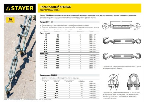 Талреп DIN 1480, крюк-крюк, М6, 15 шт, оцинкованный, STAYER
