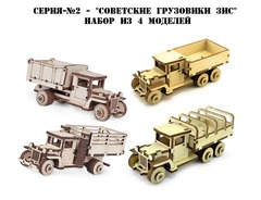 Набор из 4 моделей