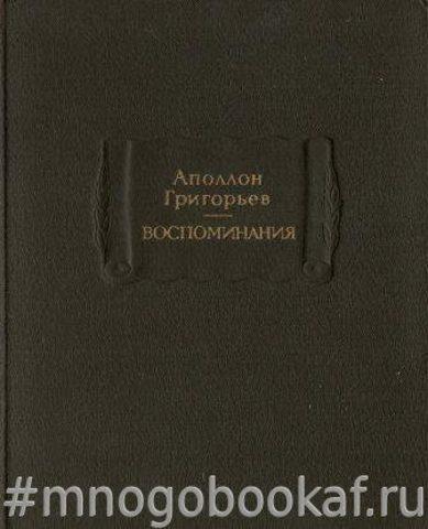 А. Григорьев. Воспоминания