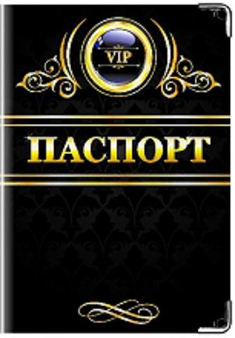 """Обложка для паспорта """" VIP персона"""""""