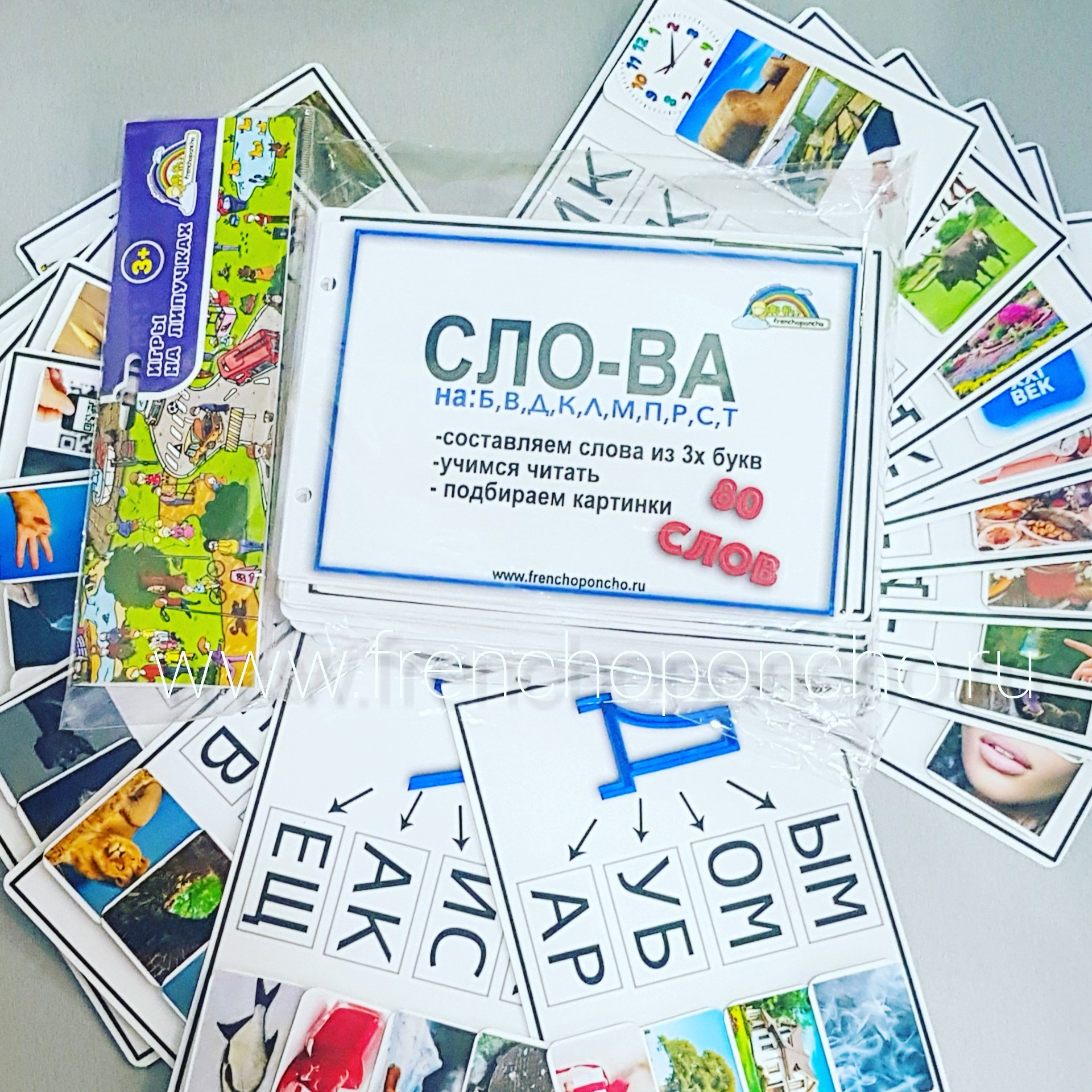 """Игра на чтение СЛОВА (""""СЛО-ВА""""), 80 слов из трех букв. Развивающие пособия на липучках Frenchoponcho (Френчопончо)"""