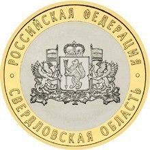 10 рублей Свердловская область 2008 г. СПМД UNC