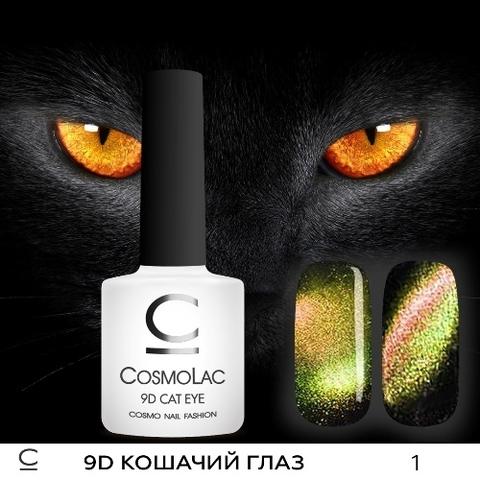 CosmoLac гель-лак 9D Кошачий глаз 7,5 мл. 001