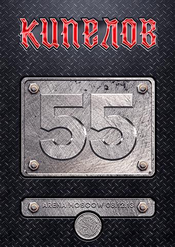 Кипелов – Кипелов 55 (Подарочный)