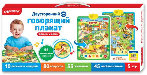 Говорящий плакат Азбукварик Домики и детки