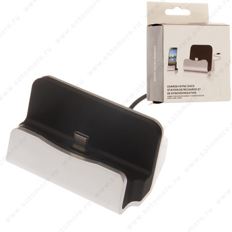 Док-станция разъем Micro USB серебро