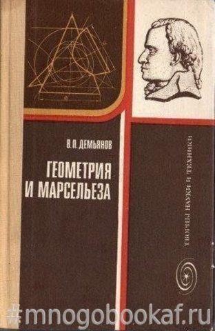 Геометрия и Марсельеза