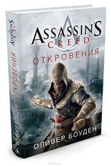 Assassin s Creed. Откровения
