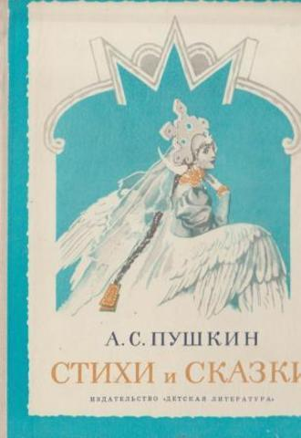Пушкин. Стихи и сказки