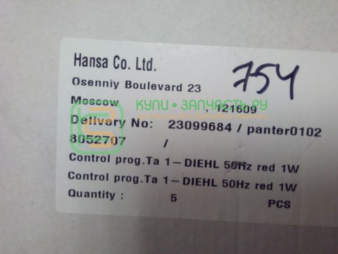 Таймер духовки Hansa (Ханса) Ta 1-DIEHL 50Hz red с 8022141 на 8052707/8022742