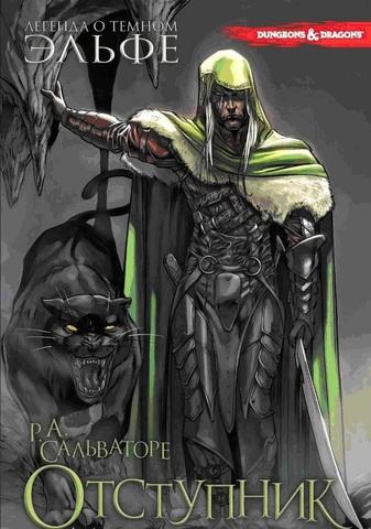 Легенда о Тёмном Эльфе. Книга 1. Отступник