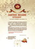 1 Сертификат на исполнение Заветного Желания