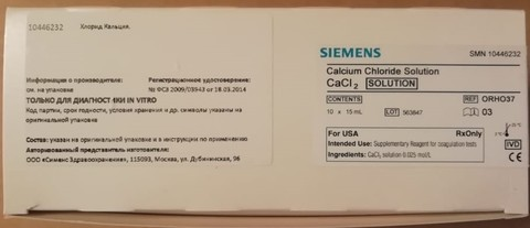 10446232/ORHO37 Хлорид Кальция (Calcium Chloride Solution), 10х15 мл - Siemens Healthcare Diagnostics Products GmbH, Германия