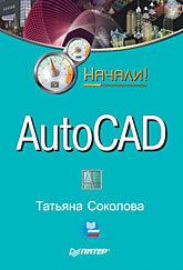 AutoCAD. Начали! autocad 2013 dvd