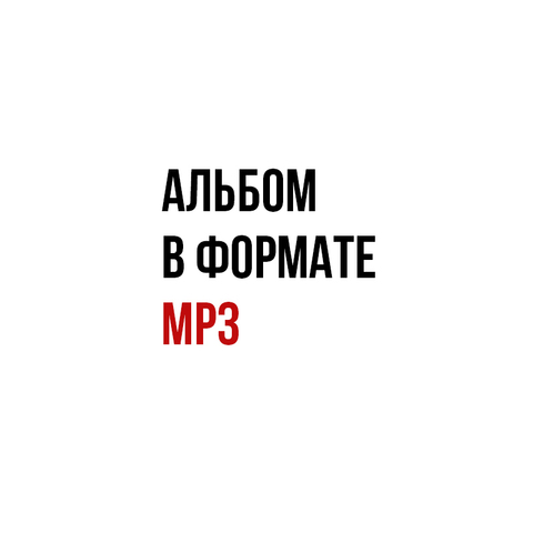 STERVA – BABY (Digital) (2020) MP3