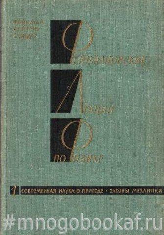 Фейнмановские лекции по физике: Том 1. Современная наука о природе. Законы механики