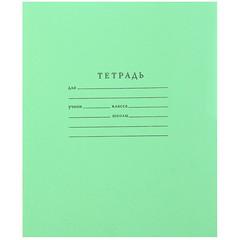 Тетрадь школьная зеленая Мировые тетради А5 12 листов в крупную клетку (10 штук в упаковке)