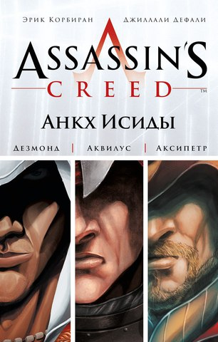 Assassin's Creed. Анкх Исиды