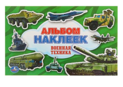 071-5032 Альбом с наклейками «Военная техника»