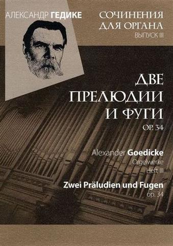 Гедике А. Сочинение для органа. Вып. 3. Две прелюдии и фуги ор. 34.