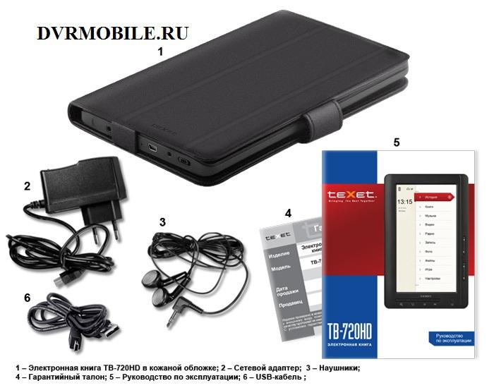 Электронная книга TEXET TB-720HD
