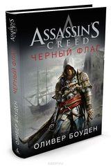 Assassin s Creed. Черный флаг
