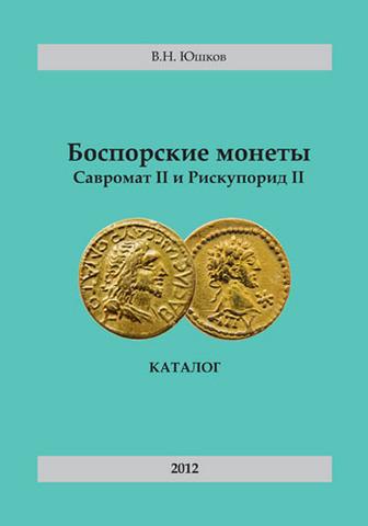 Боспорские монеты Савромата II и Рискупорида II