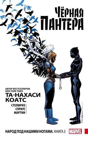 Чёрная пантера: Народ под нашими ногами. Книга 3 (мягкий переплёт)