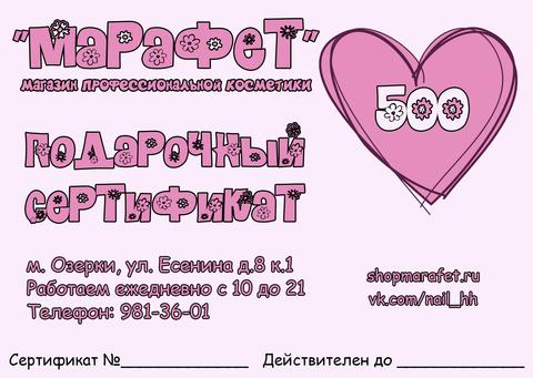 Сертификат МАРАФЕТ НА 500 рублей