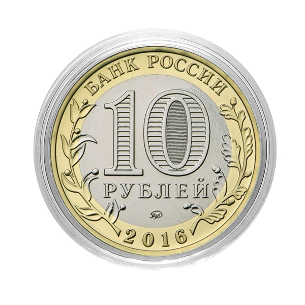 Биткоин. Гравированная монета 10 рублей