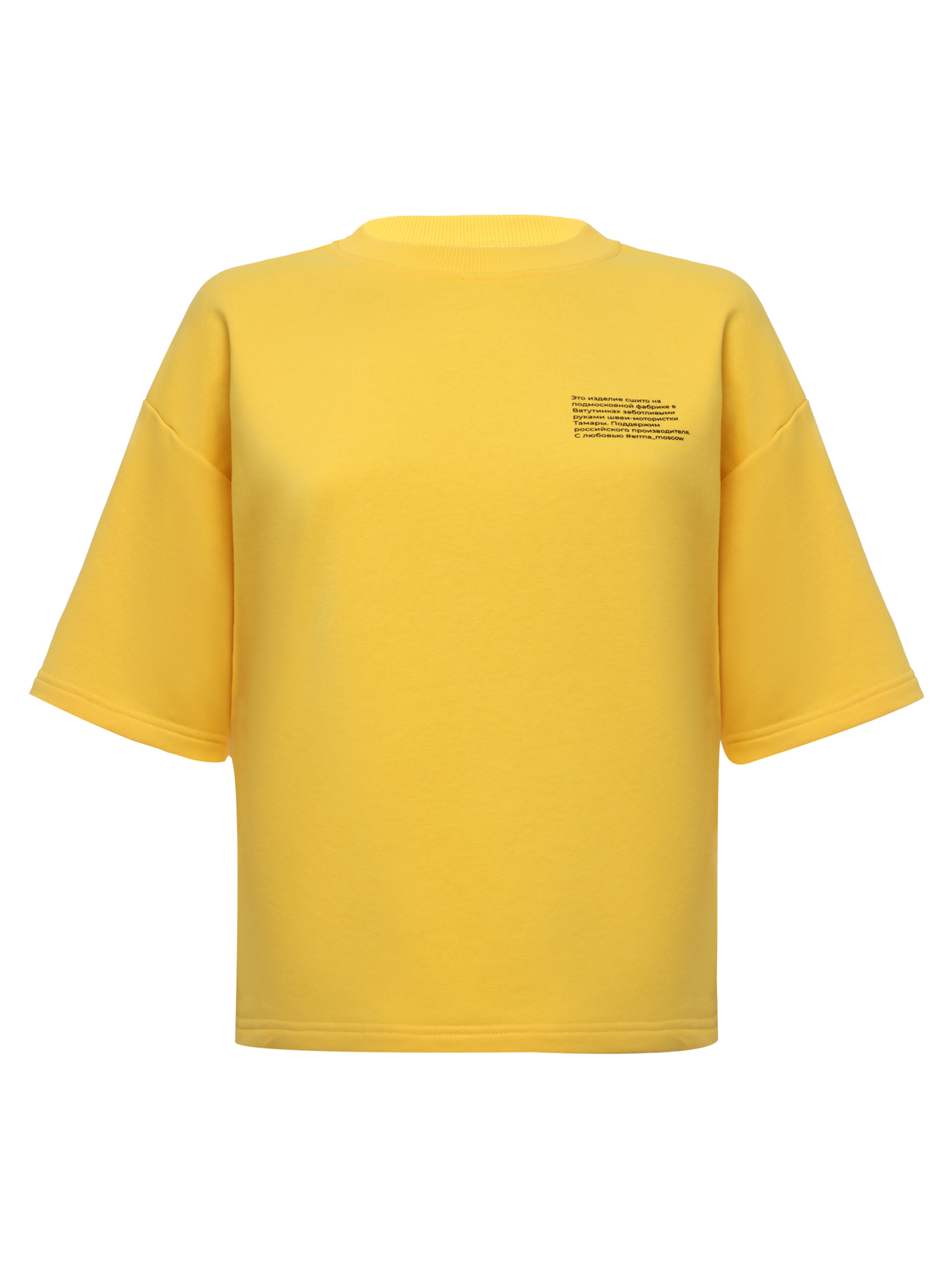 Футболка Желтая (SS0494)