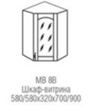 ШКАФ-ВИТРИНА МВ 8В