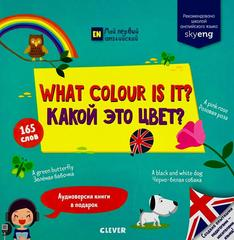 What color is it? Какой это цвет?