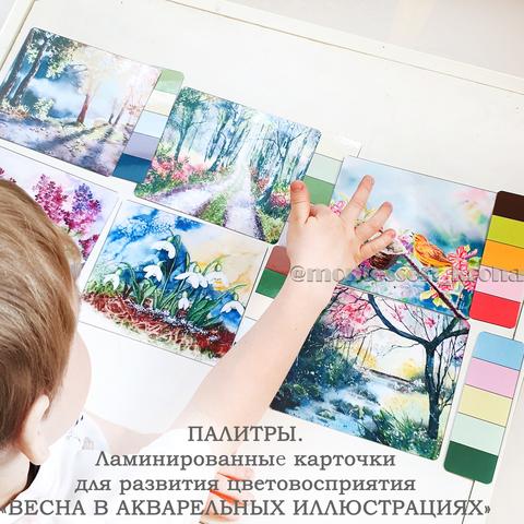 ПАЛИТРЫ. Ламинированные карточки для развития цветовосприятия «ВЕСНА В АКВАРЕЛЬНЫХ ИЛЛЮСТРАЦИЯХ»