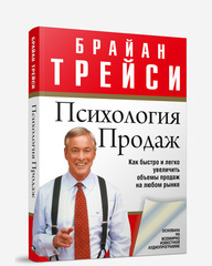 Психология продаж (новая обложка, 4-е издание)