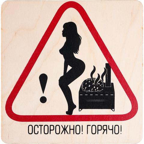 Табличка 20х20 см, «Осторожно! Горячо»