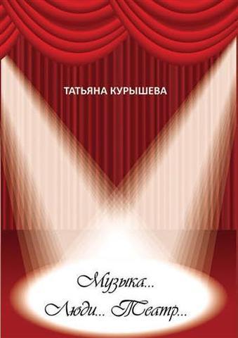 Курышева Т.А. Музыка... Люди... Театр...