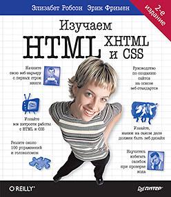 Изучаем HTML, XHTML и CSS 2-е изд. недорого