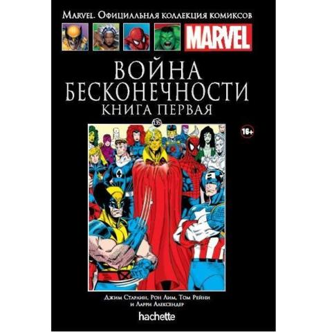 Ашет Коллекция № 135 Война Бесконечности. Книга 1