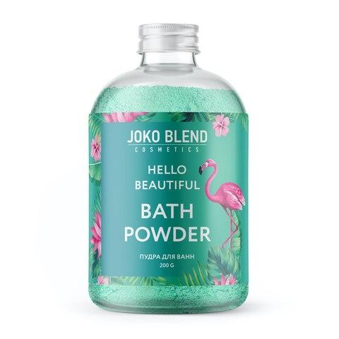 Бурлящая пудра для ванны Hello beautiful Joko Blend 200 г (1)