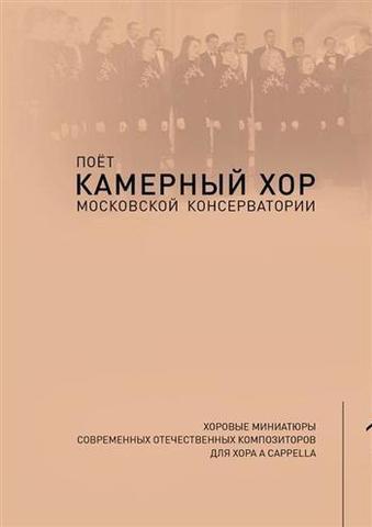 Поёт Камерный хор Московской консерватории. Выпуск 1