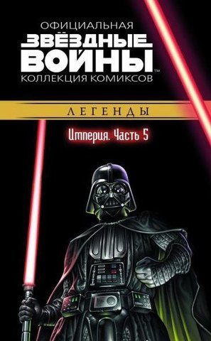 Звёздные войны. Официальная коллекция комиксов. Том 25. Империя. Часть 5