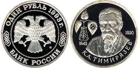 """(Proof) 1 рубль """"150-летие со дня рождения К. А. Тимирязева"""" 1993 год"""