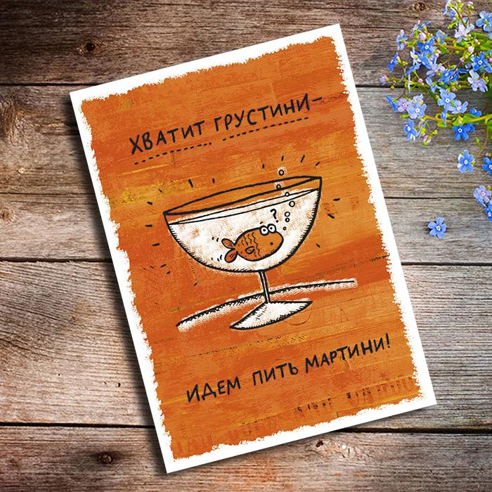 ХВАТИТ ГРУСТИНИ ПОЙДЕМ ПИТЬ МАРТИНИ Купить оригинальную открытку в Перми