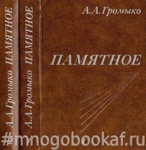 Громыко А.А. Памятное. В 2-х томах